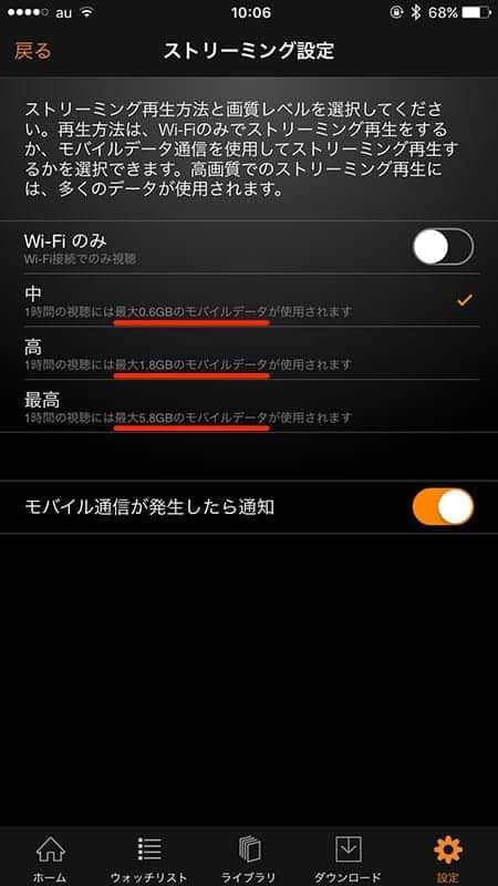 Amazonビデオアプリ ストリーミング設定