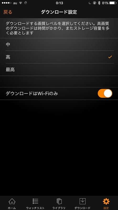 Amazonビデオアプリ ダウンロード設定