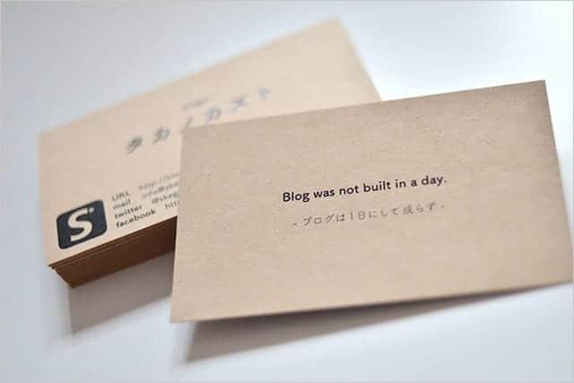 ブロガー名刺 裏面には「ブログは一日にしてに成らず」