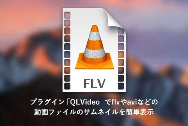 Macでflv・avi・wmvなどの動画ファイルのサムネイルを簡単表示してくれるプラグイン「QLVideo」が便利