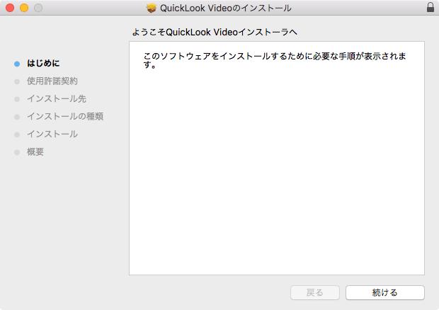 QLVideoインストール