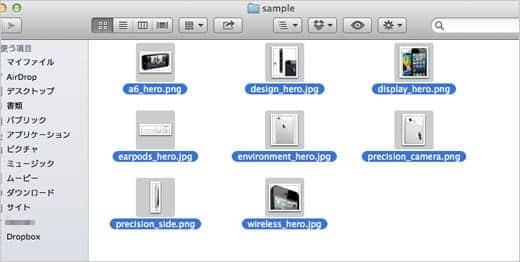 複数ファイルをクイックルックでプレビューする