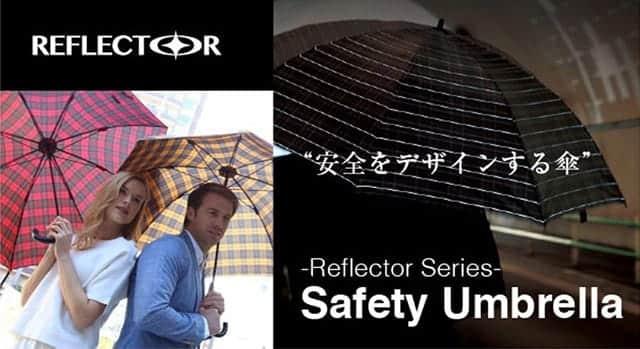 大人用安全傘『リフレクターアンブレラ』