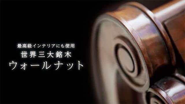 Rinto 世界三大銘木 ウォールナット