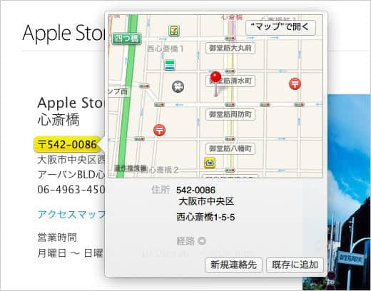 Safariでは住所や郵便番号を3本指でタップすればマップが表示される
