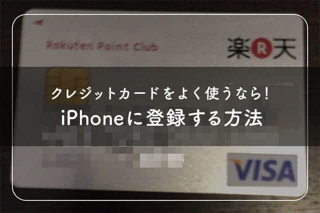 クレジットカードをよく使うなら!iPhoneに登録する方法