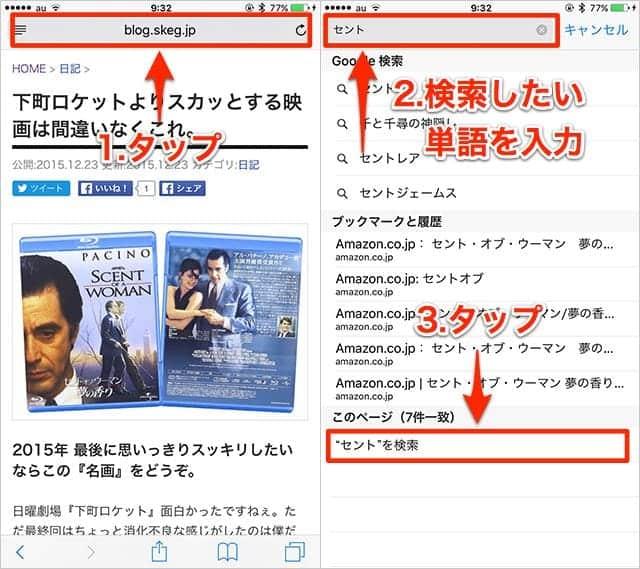 Safariでページ内検索する方法 その1