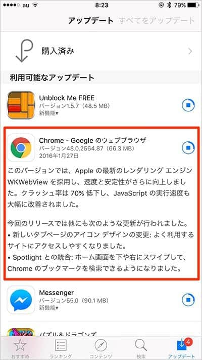 Google Chrome アップデート バージョン48