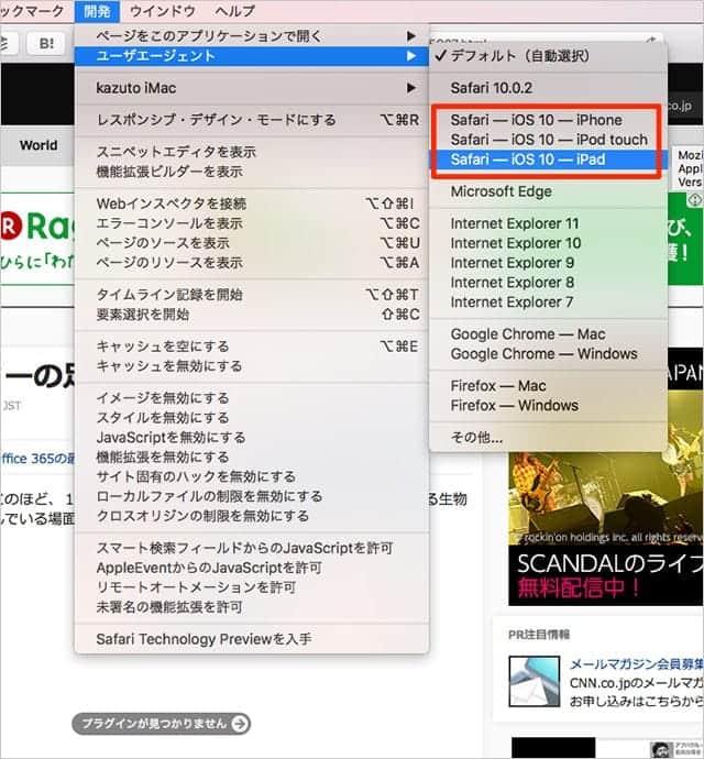 Safari 開発メニューでユーザエージェントを変更する