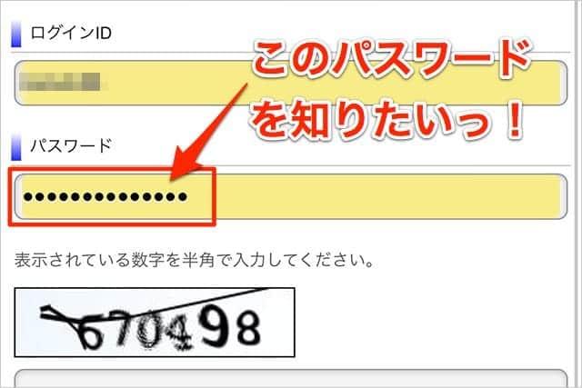 思い出せないWebサイトのパスワードを表示させる方法