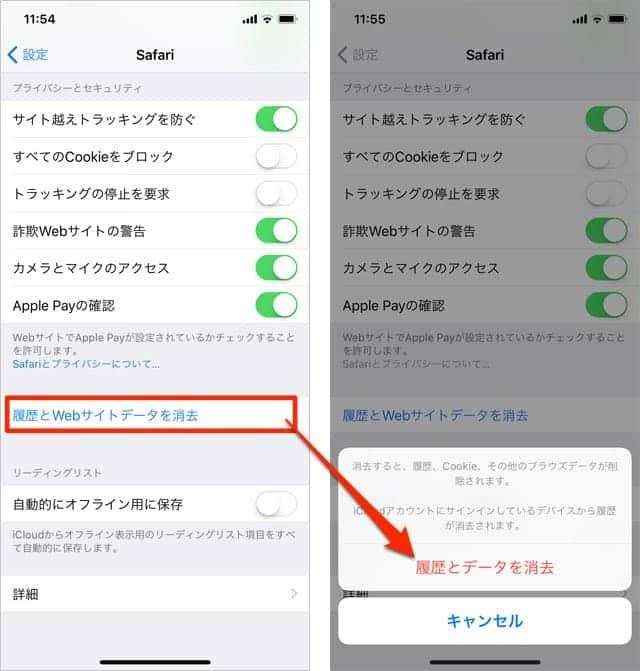 Safariの履歴とデータを削除する設定画面