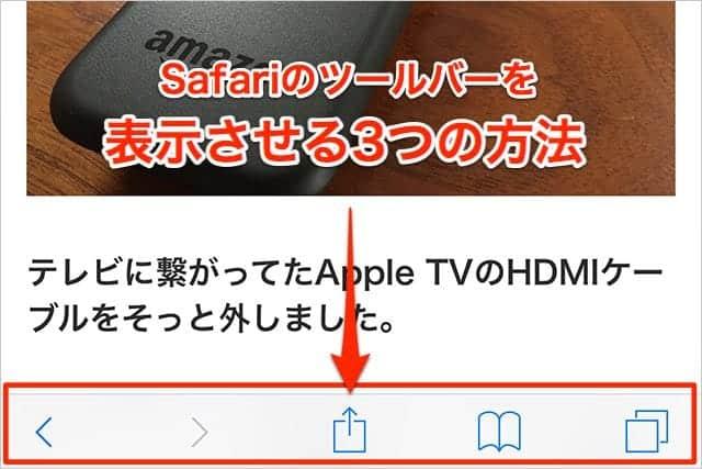 iPhone版Safariのツールバーを表示させる3つの方法
