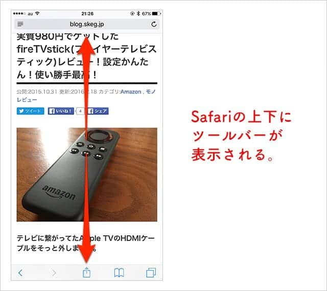 Safariの上下にツールバーが表示される。