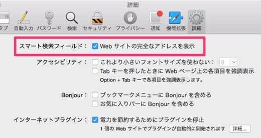 Safari 8.0 環境設定 スマート検索フィールド