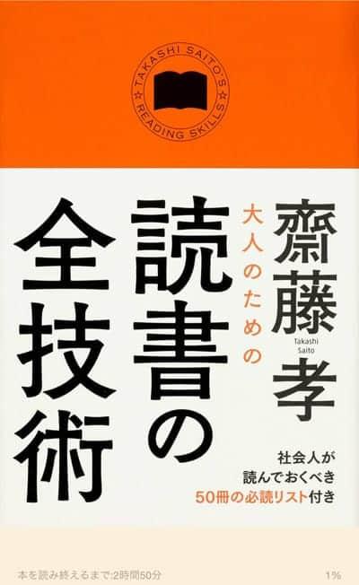 斉藤孝 大人のための読書の全技術