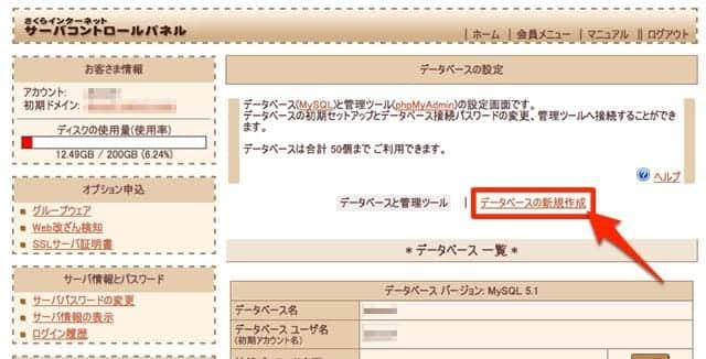 データベースの新規作成をクリック