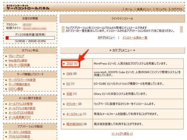 Sakura wp install 17050906