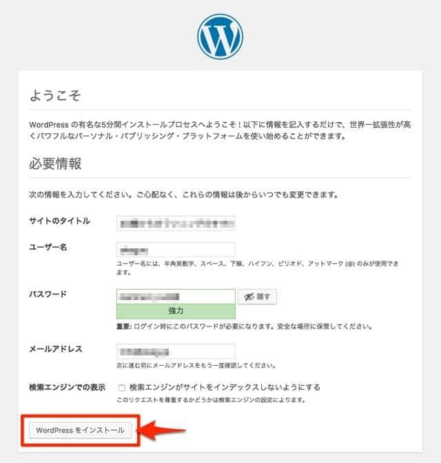 WordPress ようこそ画面