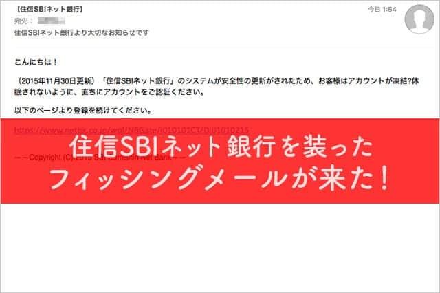 住信SBIネット銀行を装ったフィッシングメールが来た!