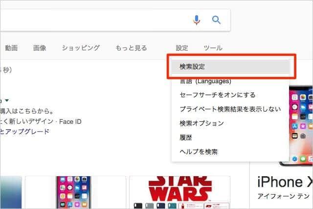 Googleの検索結果 検索設定を変更する