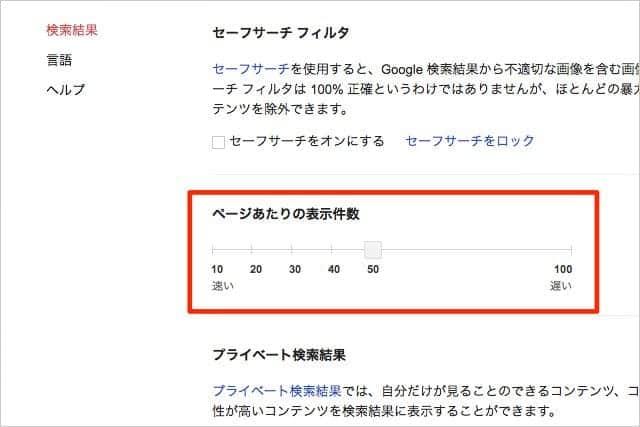 ページあたりの表示件数