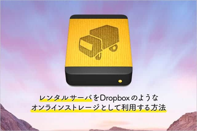 レンタルサーバをDropboxのようなオンラインストレージとして利用する方法。Finderにマウント!簡単共有!