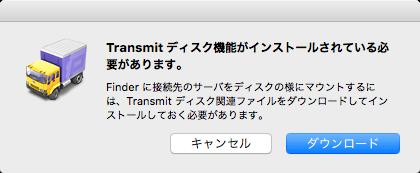 Transmitディスク機能をインストールする