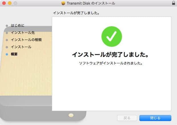 Transmitディスク機能 インストール完了