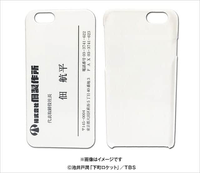 佃航平の名刺柄iPhoneケース