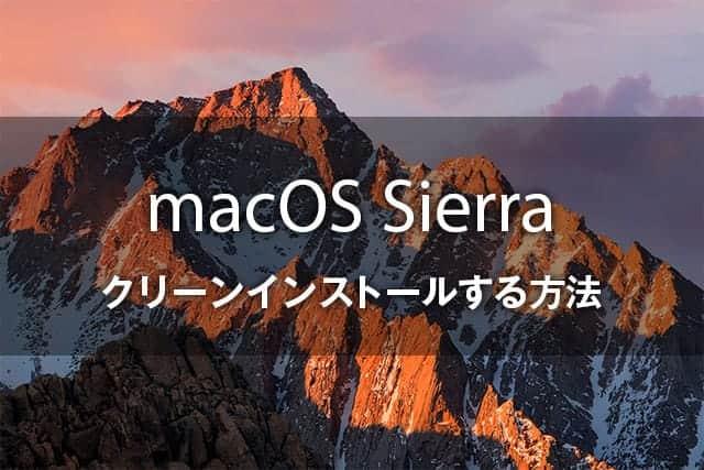 macOS Sierra クリーンインストールする方法