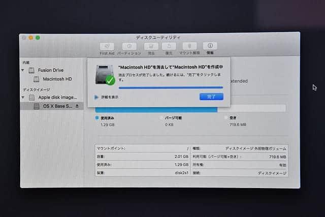 Macintosh HD を消去してMacintosh HDを作成中