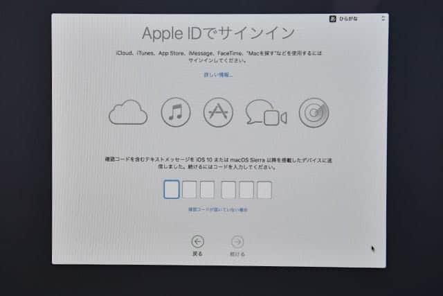 Apple ID 確認コード入力