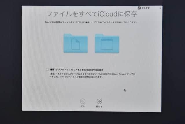 ファイルをすべてiCloudに保存