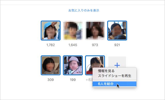 写真アプリ ピープルで結合する