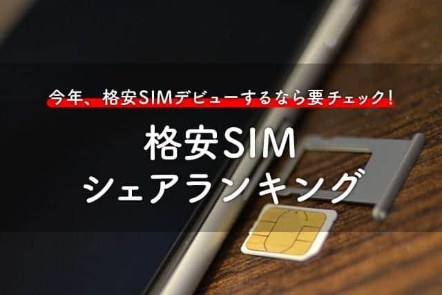 今年、格安SIMデビューするなら要チェック。楽天モバイル急伸!格安SIMシェアランキング [ 2016年3月版 ]
