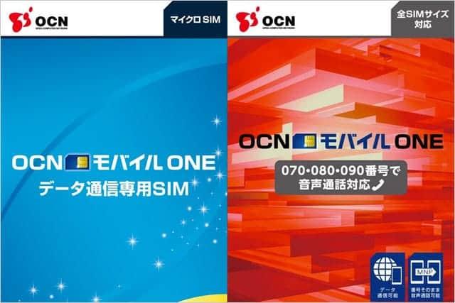 格安SIMシェアランキング 2015年12月 1位は「OCN モバイル ONE」