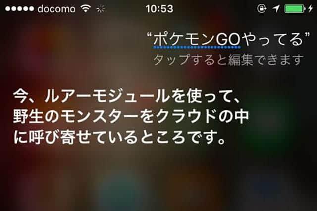 SiriもポケモンGOで遊んでることが判明