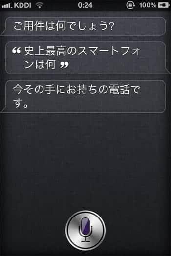 Siri子さんに質問「史上最高のスマートフォンは何?」