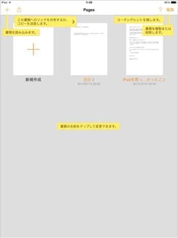 iPad版Pagesの画面