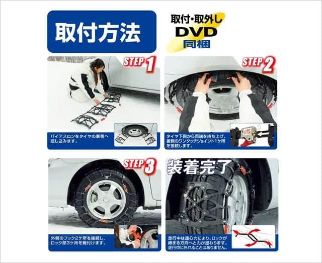 タイヤチェーンの取り付け方法