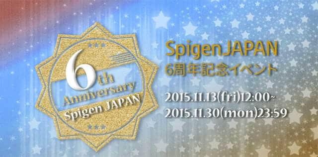 Spigen Japan 6周年記念イベント