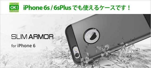 スリム・アーマー SLIM ARMOR for iPhone 6