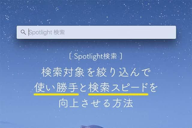 Spotlight(スポットライト)検索の検索対象を絞り込んで使い勝手と検索スピードを向上させる方法