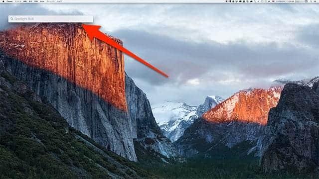 Spotlight検索ウィンドウを画面の左上にも移動可能