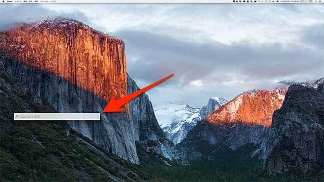 Spotlight検索ウィンドウを画面の左下にも移動可能