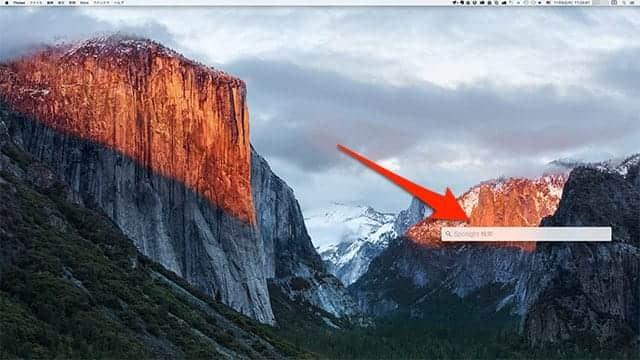 Spotlight検索ウィンドウを画面の右下にも移動可能