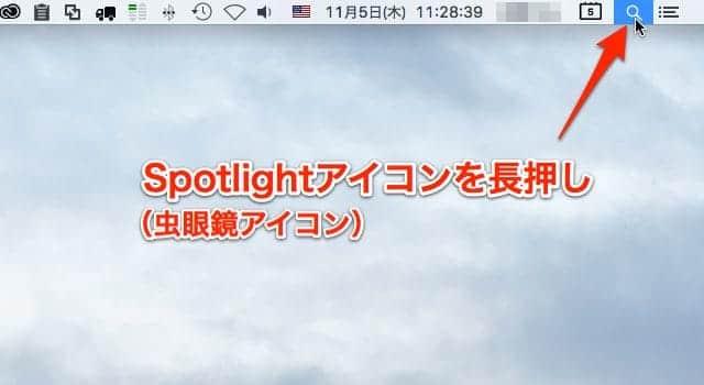 Spotlight検索アイコンを長押し
