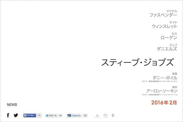 Apple共同設立者のウォズニアック絶賛の映画「スティーブ・ジョブズ」日本公開は2016年2月に決定