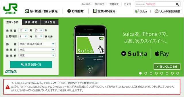 Apple Pay日本で開始 Suicaがアクセス集中で登録しづらい状態に
