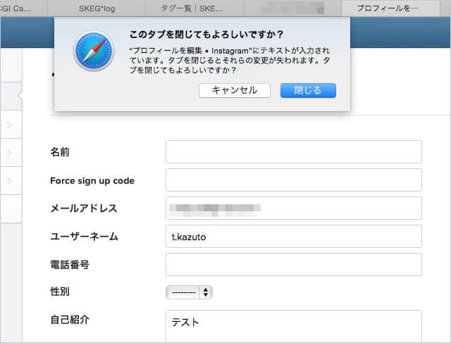 Safari テキスト入力フォーム編集中にタブを閉じると警告が表示
